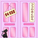 2012-04【ココロのとびら】[MY-0002]