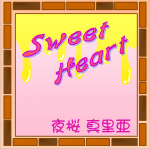 2013-10【SweetHeart】[MY-0005]