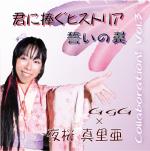 2014-04【君に捧ぐヒストリア】[MY-0006]『コラボ3』