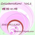 2012-06【螺旋の時】[MY-0003]『コラボ1』