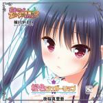 2017-03【おにキスH限定CD】[MY-0011]