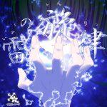 2014-12【雷の旋律】[MY-0008]『コラボ4』