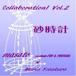 2012-08【砂時計】[MY-0004]『コラボ2』